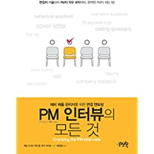 Cracking the PM Interview (2014) (Korea Edition)