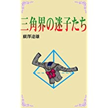 Lost Children of The Triangular World LUNATIC TWILIGHT (Japanese Edition)