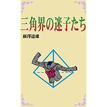 Lost Children of The Triangular World (Japanese Edition)