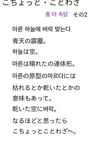 Kocho Quote 2: Thunder KochuKochu Hangle (Hangle Text) (Japanese Edition)
