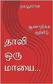 தாலி ஒரு மாயை...: ஆணாதிக்க குறியீடு.. (பாலின சமத்துவம் Book 1) (Tamil Edition)