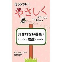 mitsubachini yasashikusuruniwa sareruniwa: sasarenai youhoude mitsubachito tomodachini narou (Japanese Edition)