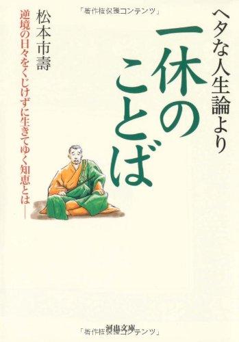 Hetana jinseiron yori ikkyu no kotoba. par Ichiju Matsumoto
