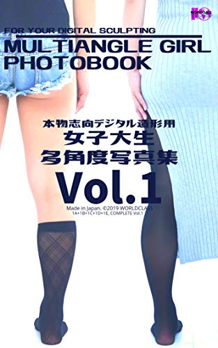MULTIANGLE GIRL PHOTOBOOK VOL.1: FOR YOUR DIGITAL SCULPTING (English Edition)