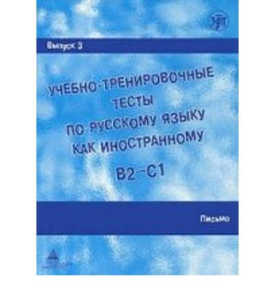 Academic Training Tests in Russian as a Foreign Language: Volume 3 Writing (Book + DVD Set) (DVD-ROM)(Russian) - Common