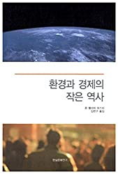 The Vulnerable Planet : A Short Economic History of the Environment (Korea Edition)