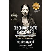 The Last Girl (Malayalam) (Malayalam Edition)