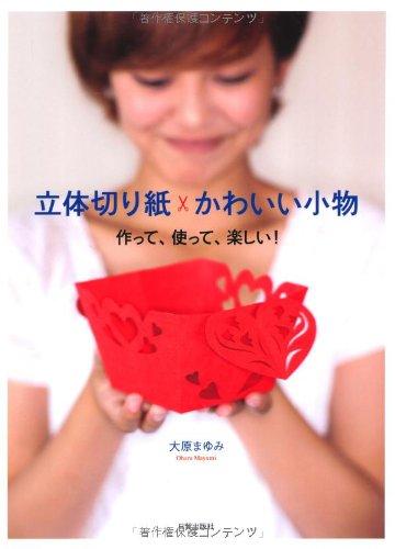 Rittai kirigami kawai komono : Tsukutte tsukatte tanoshi.