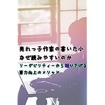 readability (Japanese Edition)