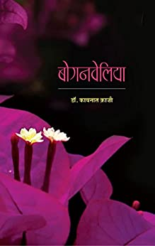 Boganveliya (Hindi Edition) by [Kaynat Kazi]