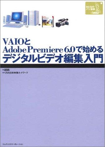 Preisvergleich Produktbild VAIOAdobe Premiere 6.0 ()