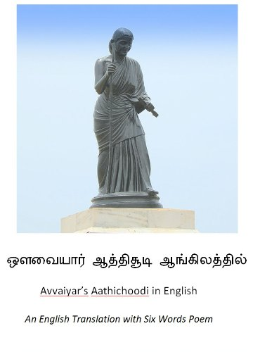 Aathichudi With Meaning In Tamil Pdf