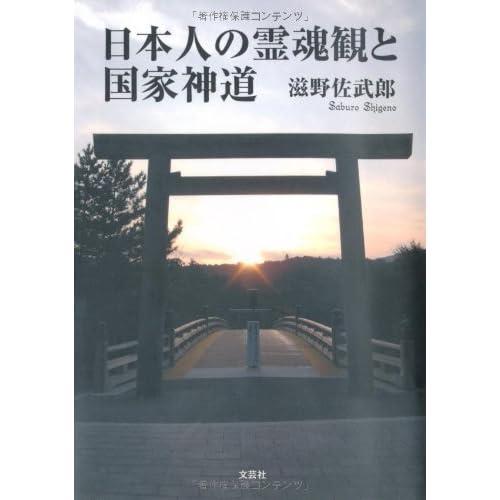 Nihonjin no reikonkan to kokka shinto.