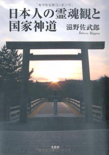Nihonjin no reikonkan to kokka shinto. par Saburo Shigeno