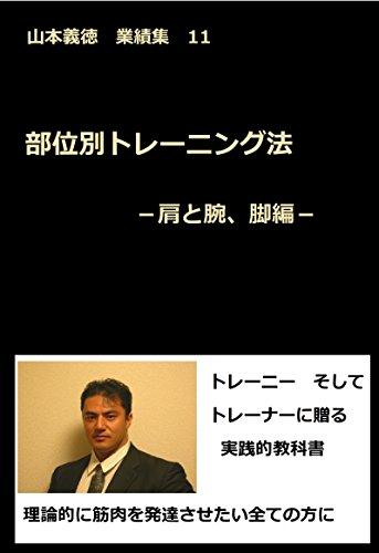 Buibetsu training hou kata to ude ashihen: yamamotoyoshinori gyousekisyuujuuichi yamamotoyoshinorigyousekisyuu (Japanese Edition) por Yoshinori Yamamoto