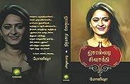 சொல்லடி சிவசக்தி (Tamil Edition)