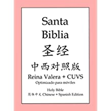 Santa Biblia, 圣经中西对照版 (Sim.Chinese-Spanish Bible)