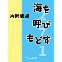 海を呼びもどす (Japanese Edition)