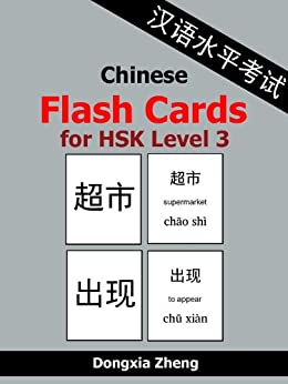 Chinese Flash Cards for HSK Level 3: 300 Chinese