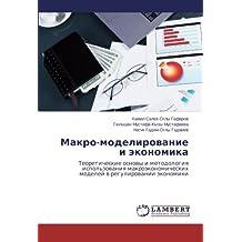 Makro-Modelirovanie I Ekonomika