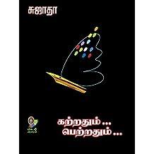 KatradhumPetradhum (Part -1) (Tamil Edition)
