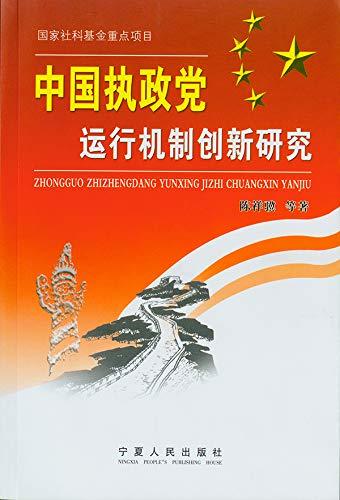 中国执政党运行机制创新研究 (English Edition) por 祥骥 陈