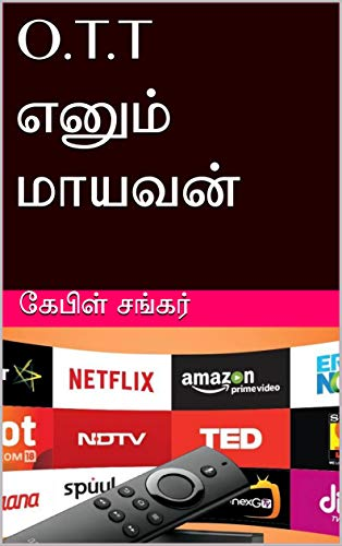 O.T.T எனும் மாயவன் (Tamil Edition) eBook: கேபிள் ...