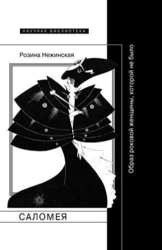 Саломея. Образ роковой женщины, которой не было (Научная библиотека) (Russian Edition)