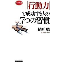 「行動力」で成功する人の7つの習慣 (KKロングセラーズ) (Japanese Edition)