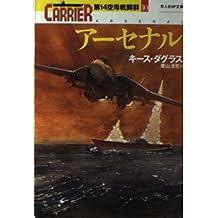 アーセナル―第14空母戦闘群〈10〉 (光人社NF文庫)