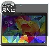 """VacFun Pellicola Privacy per Samsung Galaxy Tab S SM T800 t805 10.5"""", Screen Protector Protective Film Senza Bolle e Antispy (Non Vetro Temperato) Filtro Privacy Updated"""