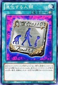 yu-gi-oh-karten-fur-evolutionare-anthropologie-de03-jp025-n-duelist-ausgabe-3-aufnahmekarte