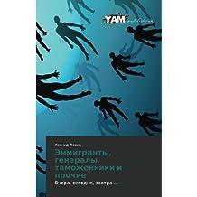 Emmigranty, generaly, tamozhenniki i prochie: Vchera, segodnya, zavtra ...
