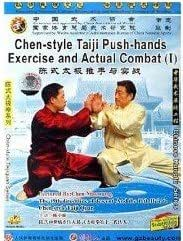 Chen-style Taiji Push-hands Exercise and Actual Combat 2 [DVD]