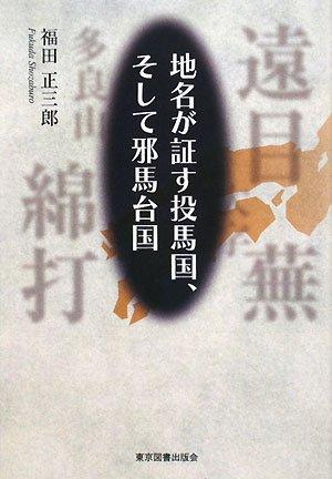 chimei-ga-akasu-toimakoku-soshite-yamataikoku