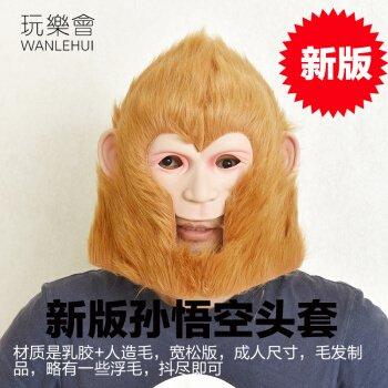SunMian Halloween Die Reise nach Westen (Publikum lacht Maske Kostüme, Requisiten voll Erwachsene eingestellt (Publikum lacht Kleidung Erwachsene acht interdisziplinären Latex Maske, die neue Version des Monkey King (Monkey King Halloween Kostüm)