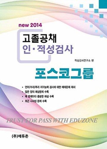 posco-group-aptitude-test-2014-bonds-high-school-korean-edition