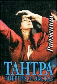 Tantra. Energija i ekstaz / Tantra. Energy and Ecstasy (in Russischer Sprache / Russisch / Russian / Buch / book / kniga)