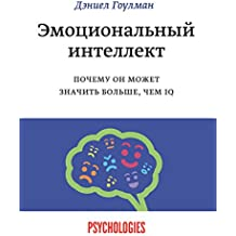Эмоциональный интеллект: Почему он может значить больше, чем IQ (Russian Edition)