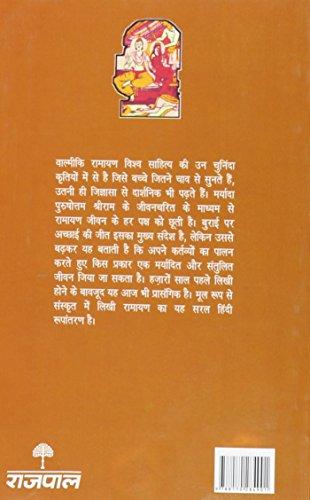 Valmiki Ramayan (Sanskrit Classics)