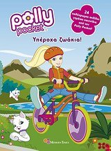 polly pocket: yperocha zoakia / polly pocket: υπέροχα ζωάκια