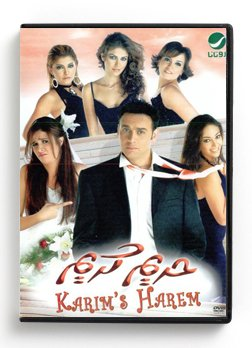 Harem Karim (Arabic DVD) #154