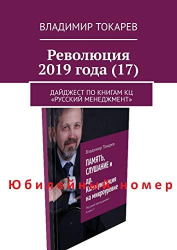 Революция 2019года(17): Дайджест покнигам КЦ «Русский менеджмент» (Russian Edition) book cover