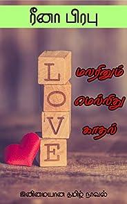 மலரினும் மெல்லிது காதல்: இனிமையான தமிழ் நாவல் (Tamil Edition)