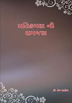 Pratikraman Ni Samjan por Dr Tejsaheb Shah