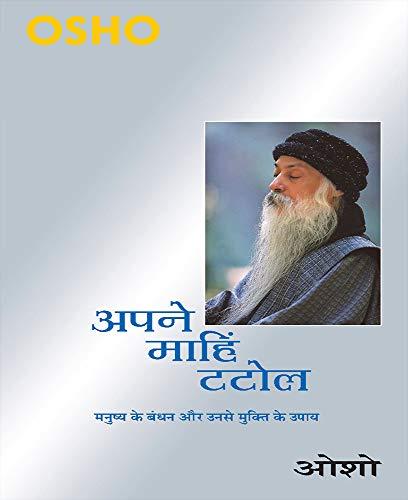 अपने माहिं टटोल – Apne Mahin Tatol (Hindi Edition) by [., Osho]