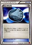 Fin des fossiles / Carte Pokemon XY Rising Fist / Seule Carte