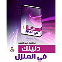 دليلك فى المنزل (Arabic Edition)