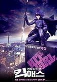 Kick Ass - Chloe Grace Moretz - Korean - Movie Wall Poster Print - 30cm x 43cm / 12 inches x 17 inches Hit Girl