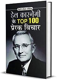 DALE CARNEGIE KE TOP 100 PRERAK VICHAR (TOP 100 PRERAK VICHAR: Inspirational & Motivational Books) (Hindi